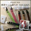 INAZUMA合成皮革携帯ケース持ち手約22cm