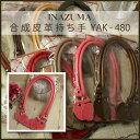 ◆INAZUMA 合成皮革持ち手 約48cm(YAK-480)◆イナヅマ合皮バッグハンドル/手作りバッグ/オリジナル/手芸 【RCP】【HLS_DU】05P03...