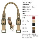 ◆合成皮革持ち手 イナズマYAK-4837 ホック式 長さ37〜48cm  ◆INAZUMA 着脱可能/バッグ制作用バッグハンドル/ビジネスバッグの修理..