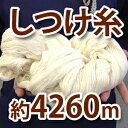 しつけ糸◆綿40番 5綛◆綿100% 糸構成:40/3 5かせ単位 白毛 しろも