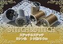 ラメ糸◆ラメステッチ細 30番80m巻 ミシン糸 手縫糸◆メタリック/ナイロン100%