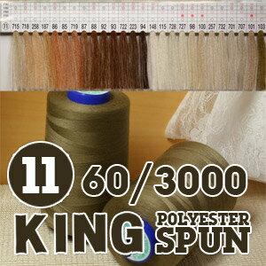 スパンミシン糸◆キングスパン60番3000m巻 色展開11◆フジックス 普通地用/手芸