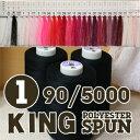 スパンミシン糸◆キングスパン 90番5000m巻 色展開1◆フジックス オーバーロック用/手芸