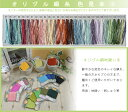 在庫処分◆オリヅル絹地縫い糸...
