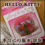 キティ(Kitty)の手づくり風水錦傘