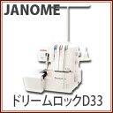 ◆ジャノメ(JANOME)ミシン:ドリームロック33D◆簡単操作でソーイングライフの幅が広がります。