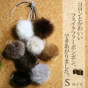 Fake fur ball (with a string) small size / wooden horse (MOKUBA) [RCP] SS05P03mar13