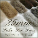 It is SS05P03mar13 fake fur tape (No. 2100) plain fabric 25mm width cut selling (1m unit) / wooden horse (MOKUBA) [handicrafts] [RCP]