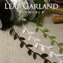 ◆Leaf Garland cut selling (for the decoration of form ribbon ♪ Christmas of the 1m unit )◆ leaf 【 marathon201305_daily 】 05P06may13 【 RCP 】)