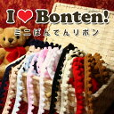 ◆Mini-Bonn ten (I turn boom) ribbon cut selling (1m unit )◆ [handicrafts] Brahma the Creator / ball blade / 【 marathon201305_daily 】 05P06may13 【 RCP 】)