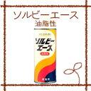 汚れ落とし◆ソルビーエース 油脂性◆絹・ウール・化繊・木綿製品のシミ抜きに
