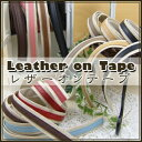 ◆Leather on tape 1m winding (BT-2014) ◆ acrylic / 合皮 leather /INAZUMA [marathon201305_daily] 05P06may13 [RCP]