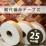 網代編みテープ芯:ハードタイプ25mm幅×16m巻