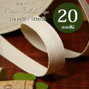 ◆綿綾テープ 1mm厚×20mm幅×50m巻 生成◆