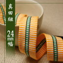 ◆真田紐 24mm幅 11m巻 1反◆【RCP】【HLS_DU】05P01Oct16【コンビニ受取対応商品】
