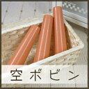 ◆空ボビン◆糸こま 糸巻き スプール