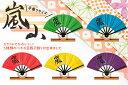 【単色から】豆扇子飾り 嵐山 手乗りサイズの小さな飾り扇子 嵐 山 嵐山