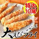 【送料無料】新☆大エビフライ 10尾 ジャンボエビフライ 超...