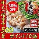 【4大特典付】伊藤家特製 もつ鍋セット 2-3人前 国産牛モ...