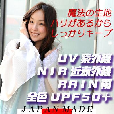 UV カット ストール 夏 紫外線対策 UPF50+ 99% 3way 近赤外線もカット 撥水RAINカット よくばった機能紫外線対策UVカットストール