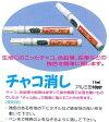 【三和化成】 チャコ消しペン(シミ抜き・しみぬき・しみ抜き)