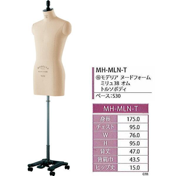 【キイヤ ボディ】 メンズ用人体 MODELIA MH-MLN-T モデリア ヌードフォーム ミリュ38オム トルソボディ