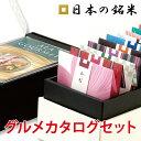 出産内祝い 送料無料 の 日本の銘米 + カタログギフト トム コリンズ 結婚内祝い お歳暮 快気祝い 入学内祝い 香典返し 初節句内祝い 他ギフトに