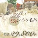 【送料無料】【京都西川】【ローズ】【日本製】シルク毛布(ダブル)シール織り