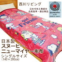 【スヌーピー】 【SNOOPY】 【ピーナッツ】毛布 ニューマイヤー毛布 シングル 140×200cm 赤 ジュニア キャラクター