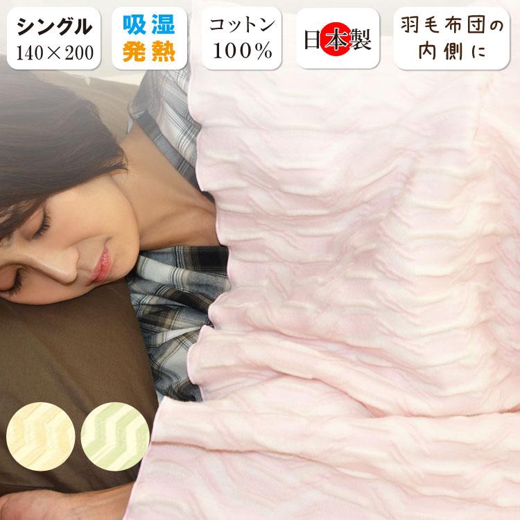 洗える 発熱 コットン 毛布 シングル 日本製 綿100% パイル 吸湿 発熱 コットンケット 綿毛布 コットン 羽毛布団 毛布 ヒートコットン 発熱コットン 天然素材 やわらか 吸湿 内側 送料無料 ウォームサポート