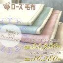 【日本製】【京都西川】【家庭洗濯OK】ローズメリノ毛布(シングル)