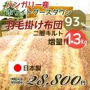【ハンガリー産ホワイトグース93%】【エクセルゴールドラベル】【ツインキルト】【ダウンパワー350】羽毛掛け布団(シングルロング・150×210)羽毛布団 うもうふとん 掛けふとん 送料無料 日本製