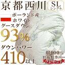 西川 ローズ 羽毛布団 ポーランド産 ホワイトグース ダウン 93% シングルロング・150