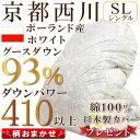 京都西川 ローズ 羽毛布団 ポーランド産ホワイトグース ダウン93%(シングルロン