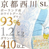 【京都西川ホワイトグースダウンでこの価格!】 綿100%・日本製カバープレゼント!! 羽毛布団 ポーランド産ホワイトグース93%(シングルロング・150×210)1.2kg 【ローズ羽毛】二層キルト ダウンパワー410 60サテン超長綿 送料無料 グースダウン
