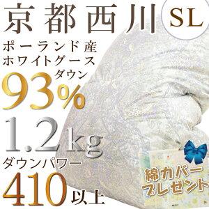 京都西川 ホワイトグースダウン プレゼント ポーランド ホワイトグース シングル