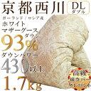 【京都西川ホワイトマザーグースでこの価格!】ダブルロング・1...