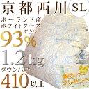 【京都西川ホワイトグースダウンでこの価格!】羽毛布団 ローズ 綿100%・日本製カバープレゼント中!! ポーランド産ホワイトグース93%(シングルロング・150×210)1.2kg 二層キルト ダウン