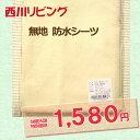 【西川リビング・日本製】ベビー防水シーツ(70×120cm) 無地 ムジ