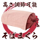 【紐で高さを調節】和のここち サイコロ そば枕【約15×20...