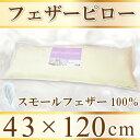 枕 ロング フェザー 日本製 枕 43×120 フェザー100% 羽根 120cm まくら 羽枕 ロング枕 長枕 ダブル枕 抱き枕 フェザーピロー 二人で使える 2人 用 ヌード 送料無料 ハグピロー ボディピロー