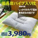 硬めで高め! 備長炭パイプ入り枕(43×63cm)【消臭効果...