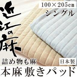 日本製 洗える本麻敷きパッド「近江の麻」使用・詰め物も麻100%(シングル・100×205)S 国産 シーツ 裏地:綿100% ひんやり 敷パッド 冷感 パット 麻綿 汗取り リネン 送料無料 本麻敷きパッド