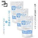 入浴剤 バスソルト ギフト マグネシウム入浴剤 塩化マグネシウム アクアギフト AQUA GIFT 3個セット 国産 保湿 浴用化粧品 90回分 計量スプーン付 送料無料 いつもココ ポイント消化