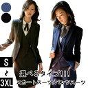 「サイズ有S~3XL」パンツスーツ スカートスーツ レディー...