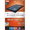 (ゆうパケット送料無料)ARROWS TAB (F-04H) フィルム 高光沢防指紋 ARROWS TAB F-04H パーフェクトガードナー タブレット 液晶保護フィルム タブ 画面保護 液晶保護シート G732F04H ラスタバナナ(4988075601673)