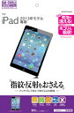 (ゆうパケット送料無料)iPad Air フィルム 反射防止 iPad Air 液晶保護 iPad 保護フィルム 保護シート 保護シール 画面保護 T498IPAD ラスタバナナ(4988075561359)