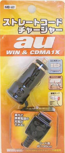 (ゆうパケット発送不可)携帯充電器 ストレートコードチャージ au MB-60(WILLCOM)ウイルコム(4525238501830)