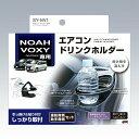 【ゆうパケット発送不可】トヨタ 80系ノア・ヴォクシー専用 エアコンドリンクホルダー 2個セット カーアクセサリー カー用品 TOYOTA 80系ノア・ヴォクシー専用 SY-NV1 槌屋ヤック(4979969008982)
