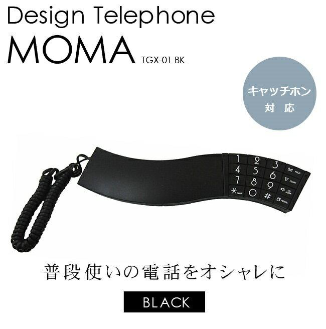 (送料無料)電話機 本体 デザインテレフォン ブラック シンプルフォン キャッチホン対応 シンプル電話機 インテリア TGX-01BK グルマンディーズ(4562138960039)